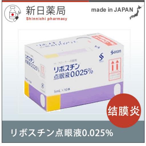 液 リボスチン 点眼 リボスチン点眼液0.025%(参天製薬株式会社)
